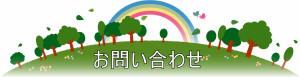 熊野ガイド協会問合せ2